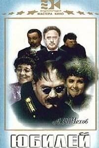 Фильмы ссср 1944 года юбилей фильм 1944