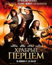 Храбрые Перцем (2011)