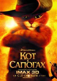 Кот в сапогах 2011 /  смотреть онлайн