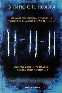 11 11 11 / 11-11-11 /  смотреть онлайн