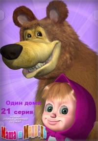 Маша и Медведь: Один дома (21 серия) / 2011 /  смотреть онлайн
