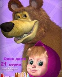 Маша и Медведь: Один дома (21 серия) / 2011