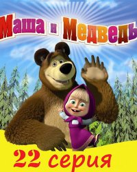 Маша и Медведь. Дышите! Не дышите! (22 серия)