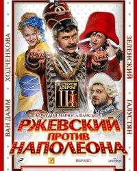 Ржевский против Наполеона / 3D (2012)
