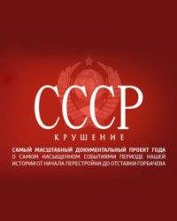 СССР. Крушение (сериал) (2011)