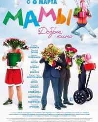 Мамы (2012)