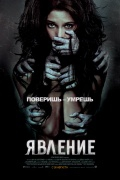 Явление / The Apparition (2012)