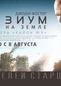Элизиум: Рай не на Земле / Elysium (2013) /  смотреть онлайн