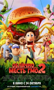 Облачно... 2: Месть ГМО / Cloudy with a Chance of Meatballs2 (2013) /  смотреть онлайн